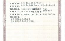 建筑业企业资质证书(二)